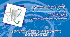 جراح دندانپزشک دکتر احمد احمدی در بهشهر