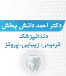 دکتر احمد دانش بخش در تهران