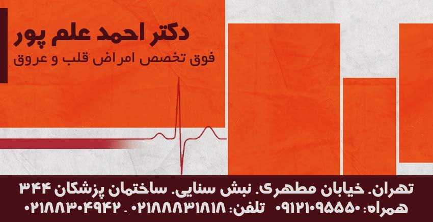 فوق تخصص قلب و عروق احمد علم پور