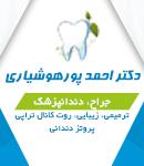 دکتر احمد پورهوشیاری در اهواز