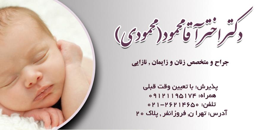دکتر اختر آقامحمود در تهران