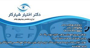 دکتر اختیار شیارکار در تهران