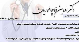 دکتر ادوین خاچاطوریان در تبریز