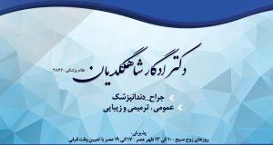 دکتر ادگار شاهگلدیان در تهران