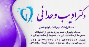 دکتر ادیب وحدانی در تهران