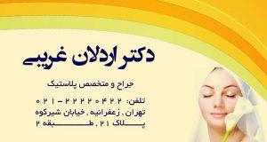 دکتر اردلان غریبی در تهران