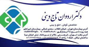 دکتر اردوان تاج دینی در تهران