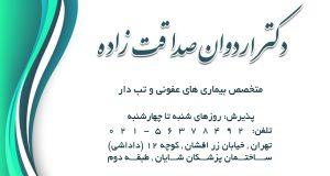 دکتر اردوان صداقت زاده در تهران