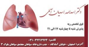 دکتر اسدالله اسدیان آملی در اصفهان