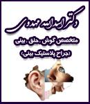 دکتر اسدالله مهدوی در تهران