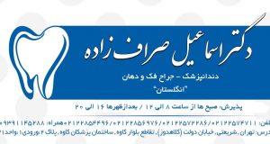 دکتر اسماعیل صراف زاده در تهران