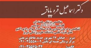 دکتر اسماعیل قره پاپاق در تبریز