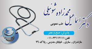دکتر اسماعیل محمدزاده شوئیلی در ساری