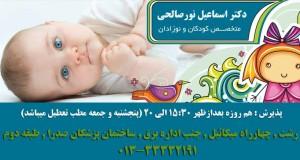 دکتر اسماعیل نورصالحی در رشت