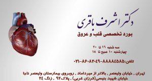 دکتر اشرف باقری در تهران