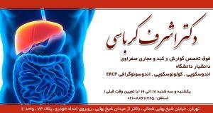 دکتر اشرف کرباسی در تهران