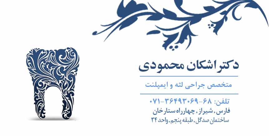 دکتر اشکان محمودی در شیراز