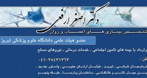 دکتر اصغر ارفعی در تبریز
