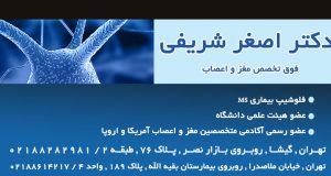 دکتر اصغر شریفی در تهران