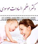 دکتر اعظم السادات موسوی در تهران