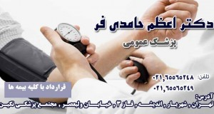 دکتر اعظم حامدی فر در شهریار