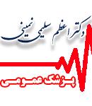 دکتر اعظم سلیمی نمینی در اهواز