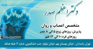 دکتر اعظم صدر در تهران