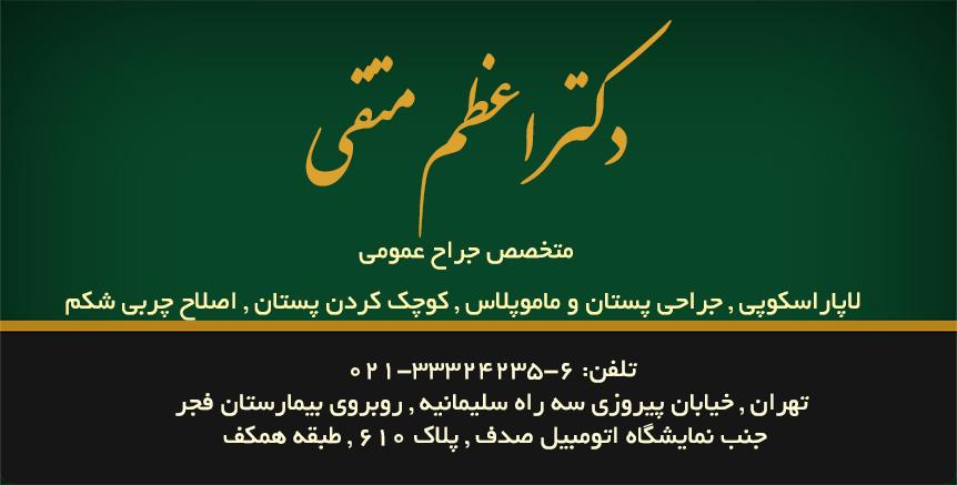 دکتر اعظم متقی در تهران