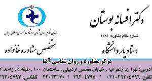 دکتر افسانه بوستان متخصص مشاور خانواده در تهران
