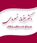 دکتر افسانه خسروی در تهران