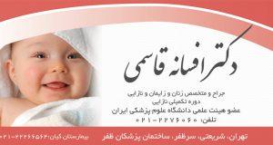 دکتر افسانه قاسمی در تهران