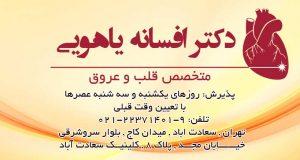 دکتر افسانه یاهویی در تهران