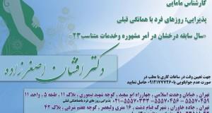دکتر افشان اصغرزاده در تهران