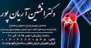دکتر افشین آریان پور در لاهیجان
