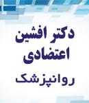 دکتر افشین اعتضادی در تهران