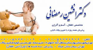دکتر افشین رمضانی در تهران