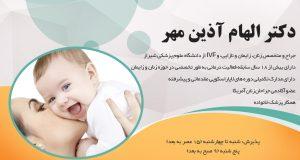 دکتر الهام آذین مهر در شیراز