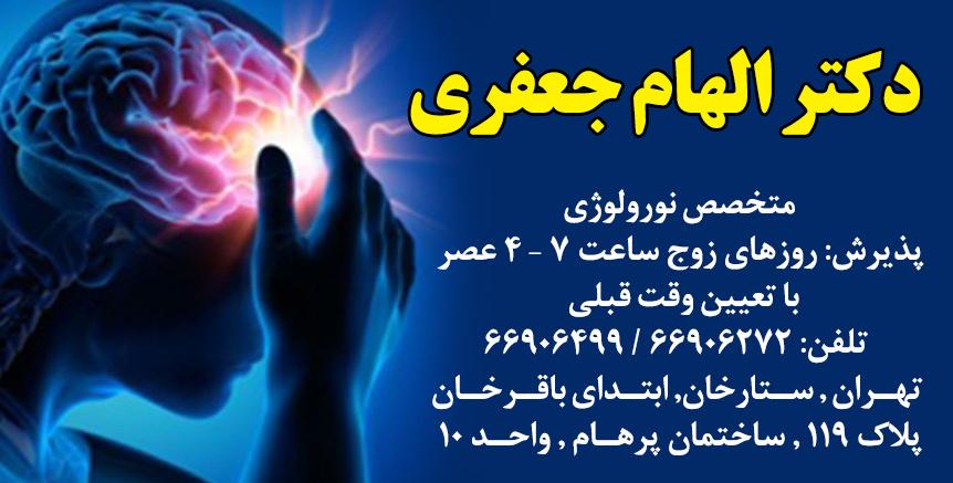 دکتر الهام جعفری در تهران