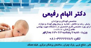 دکتر الهام رفیعی در ملایر