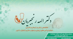 دکتر الهه رنجبریان در تهران