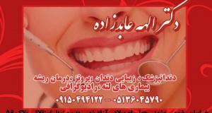 خانم الهه عابدزاده در مشهد