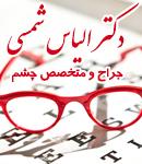 دکتر الیاس شمسی در مشهد