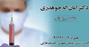 دکتر امان اله چوهدری در رشت