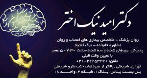 دکتر امید نیک اختر در تهران