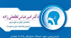 دکتر امیرعباس لطفعلی زاده در مشهد