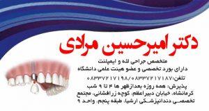 دکتر امیرحسین مرادی در کرمانشاه