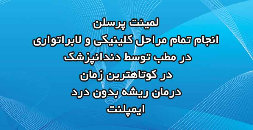 دکتر امیر زرگر حسینی در اهواز1