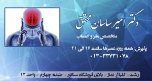 دکتر امیر ساسان محقق در رشت