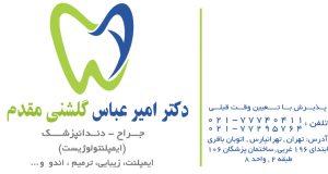 دکتر امیرعباس گلشنی مقدم در تهران