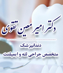 دکتر امیر معین تقوی در مشهد
